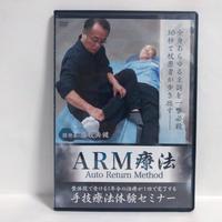 ARM療法 手技療法体験セミナー 藤巻秀健