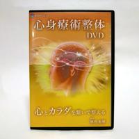 心身療術整体 特別版DVDセット 横内拓樹
