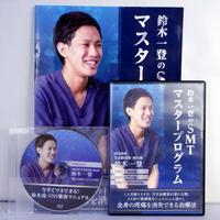 鈴木一登のSMTマスタープログラム