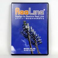 セール!ReaLine