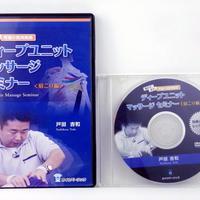 ディープユニットマッサージセミナー 肩こり編 戸田吉和