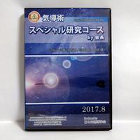 気導術  スペシャル研究コース by 会長 2017年8月