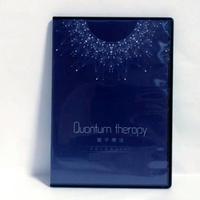 Quantum therapy 量子療法、究極の検査法EST