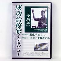 成功治療家インタビュー DVD 今昭宏