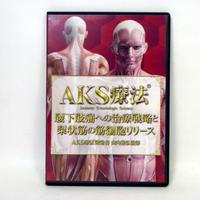 AKS療法 腰下肢痛への治療戦略と梨状筋の筋細胞リリース 山内義弘
