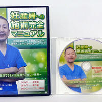 妊産婦への施術完全マニュアル 坂田英輝