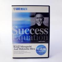【セット】MMS SECRETS Success Equation 収録編  Vol.2 対談編 Vol.2 平秀信 溝口耕児
