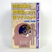 【VHS】深部組織と神経筋に対する徒手テクニック 体幹編/四肢編