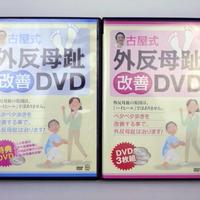 古屋式外反母趾改善DVD 古屋達司