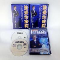 【セットでお得! 】今年こそは!整骨院集客DVDセット A