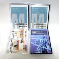 【 新春福袋 】腰痛治療を導入するなら!『腰痛施術』DVDセット