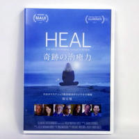 HEAL 奇跡の治癒力