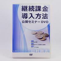 継続課金導入方法公開セミナー 田村剛志