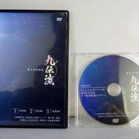 量子力学術式 九伝流 DVD 網戸泰一