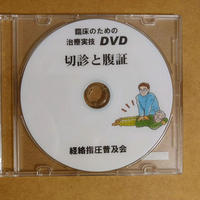 臨床のための治療実技DVD 切診と腹証 経絡指圧実践塾