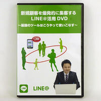 新規顧客を爆発的に集客するLINE@活用 DVD