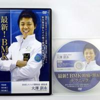 大澤訓永の最新!BMK頭痛・頸肩テクニック