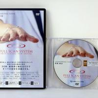 【セット】  FULL SCAN SYSTEM フルスキャンシステム ブレインコントロールシステム 岩城憲治