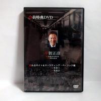 セール中!売れるサイト&マーケティング・ベーシック編 平賀正彦