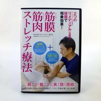 筋膜筋肉ストレッチ療法 マーティー松本