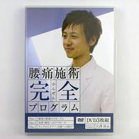 腰痛施術完全プログラム 大澤訓永