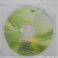 佐々木マニピュレーション法セミナー ダイジェスト集DVD