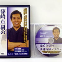 篠崎真樹の仙骨内臓テクニック
