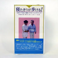 【VHS】寝たきりが歩ける! ~在宅ケアで役立つ関節リラクゼーションテクニック~