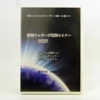 訪問マッサージ開業セミナー 初級編 藤井宏和