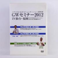GWセミナー2012IN仙台・福岡 肘井博行 廿日出庸治