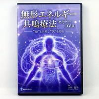 無形エネルギー共鳴療法セミナー DVD 立川龍夫