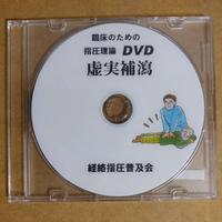臨床のための指圧理論DVD 虚実補瀉 経絡指圧実践塾