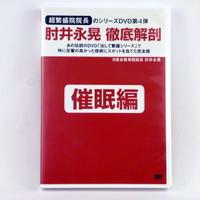 肘井永晃 徹底解剖DVD 第4巻 「催眠編」