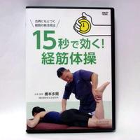 15秒で効く!経筋体操
