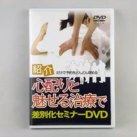 心配りと魅せる治療で差別化セミナー DVD