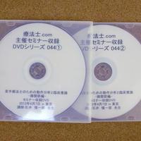 療法士.com 主催セミナー収録DVDシリーズ 044