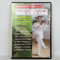 片野式《気功ワーク》完全公開!