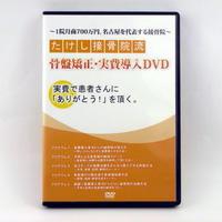 たけし整骨院流 骨盤矯正・自費導入DVD