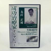 成功治療家インタビュー DVD 丸山正城