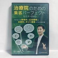 治療院のための集客パーフェクトセミナー DVD 松下展平