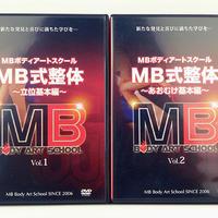 MB式整体 Vol.1、Vol.2セット 松井真一郎