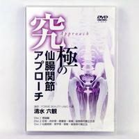 究極の仙腸関節アプローチ 清水六観