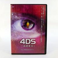 4DS-高速牽引- 堀和夫