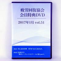 疲労回復協会 会員特典DVD Vol.51