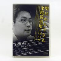 明日からできる来院数倍増ノウハウ 田村剛志