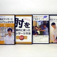 世界の指圧師KEN 全身指圧マッサージ DVD コンプリートパッケージ