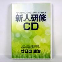 新人研修CD 廿日出庸治
