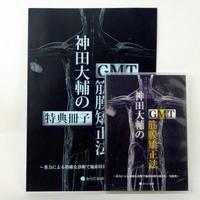 神田大輔のGMT筋膜矯正法 ~重力による的確な診断で施術効果の効率化・短縮化~