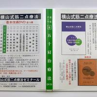 横山式筋二点療法 基本テーマ 8 五十肩治療法