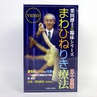 【VHS】栗田博士の臨床シリーズ まわひねりき療法 五十肩編 栗田昌裕